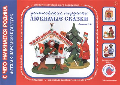 Любимые сказки. Дымковские игрушки. Художественный альбом для детского творчества