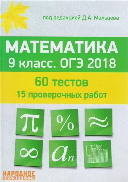 Математика. 9 класс. ОГЭ 2018. Учебно-методическое пособие от Читай-город