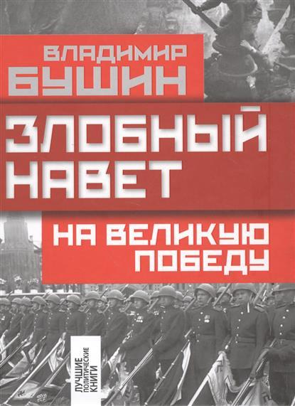 Бушин В. Злобный навет на Великую Победу семен резник растление ненавистью кровавый навет в россии