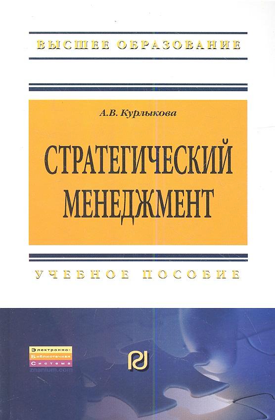 Курлыкова А. Стратегический менеджмент. Учебное пособие цена