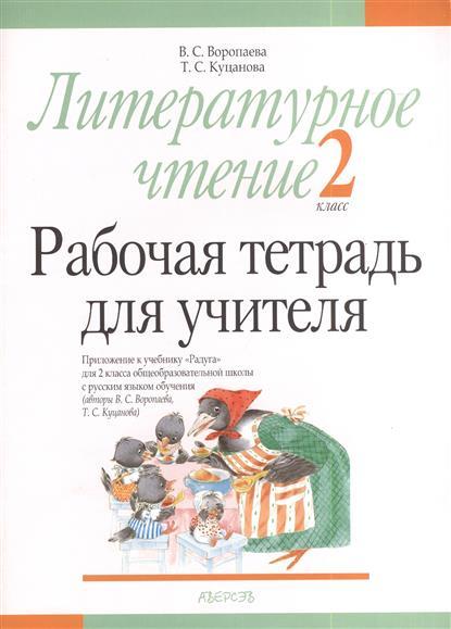Литературное чтение. 2 класс. Рабочая тетрадь для учителя. Приложение к учебнику