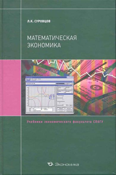 Математическая экономика Учеб. пос.