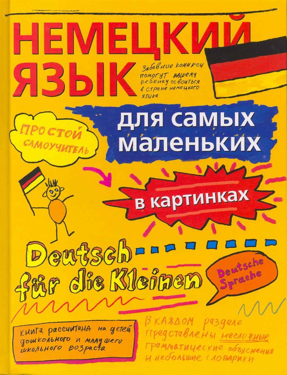 Немецкий язык для самых маленьких