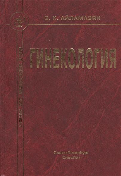 Айламазян Э. Гинекология. Учебник для медицинских вузов. 2-е издание, исправленное и дополненное самойлов в медицинская биофизика учебник для вузов 3 е издание исправленное и дополненное