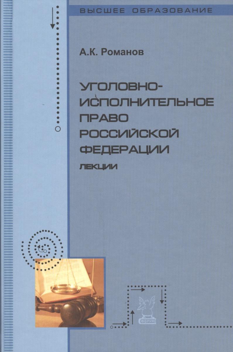 Уголовно-исполнительное право Российской Федерации: Лекции