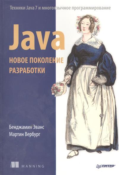 Эванс Б., Вербург М. Java. Новое поколение разработки. Техники Java 7 и многоязычное программирование мартин вербург java новое поколение разработки