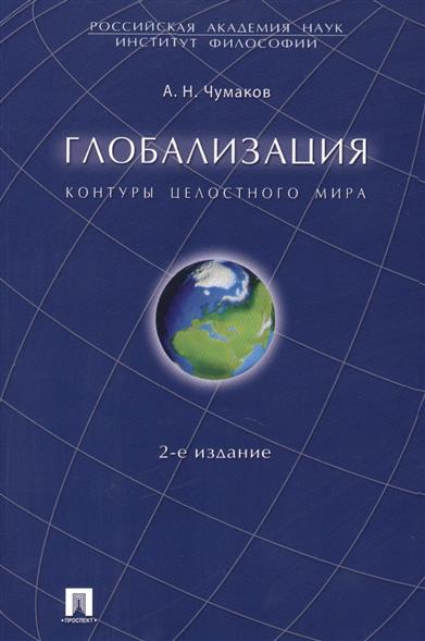 Глобализация. Контуры целостного мира. Монография. 2-е издание, переработанное и дополненное
