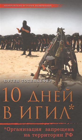 10 дней в ИГИЛ* (*Организация запрещена на территории РФ)
