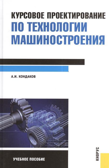 Кондаков А. Курсовое проектирование по технологии машиностроения кондаков н иконы