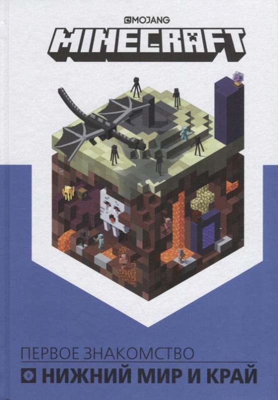 Токарева Е. (ред.) Minecraft. Первое знакомство. Нижний мир и край ксения крот цепочки первое знакомство