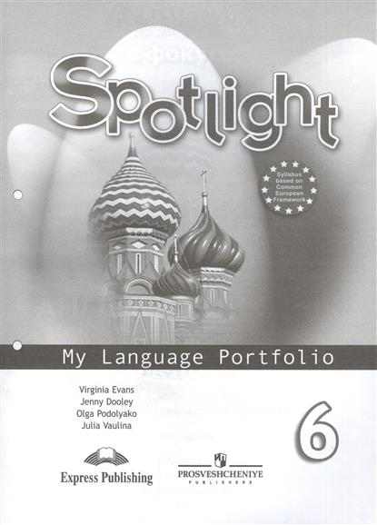 Ваулина Ю., Дули Дж., Подоляко О., Эванс В. Английский язык. Spotlight. 6 класс. Языковый портфель. Учебное пособие для общеобразовательных организаций вирджиния эванс дженни дули ольга подоляко юлия ваулина spotlight 6 my language portfolio английский язык 6 класс языковой портфель