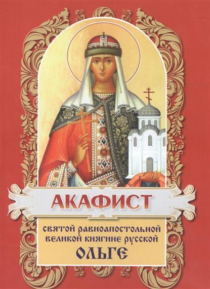 цена Акафист святой равноапостольной великой княгине Русской Ольге