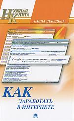 Лебедева Е. Как заработать в Интернете ISBN: 9785998503993 чиампа р как заработать на youtube для чайников