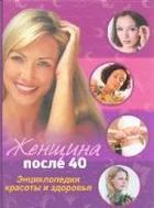 Женщина после 40 Энц. красоты и здоровья