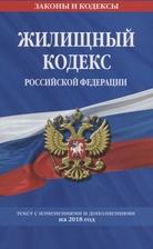 Жилищный кодекс Российской Федерации. Текст с изменениями и дополнениями на 2018 г.