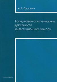 Прокудин А. Государств. регулирование деятельности инвестиц. фондов