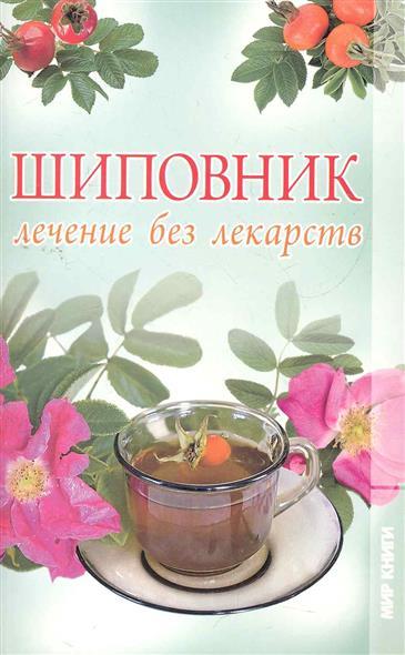 Захаренко О. Шиповник Лечение без лекарств
