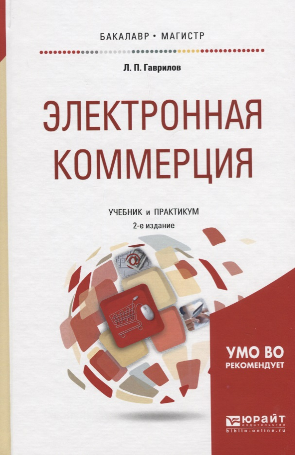 Гаврилов Л. Электронная коммерция. Учебник и практикум леонтьев л древесиноведение и лесное товароведение учебник