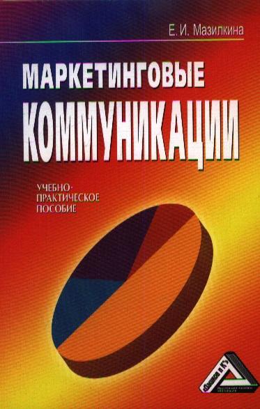 Маркетинговые коммуникации: Учебно-практическое пособие. 2-е издание