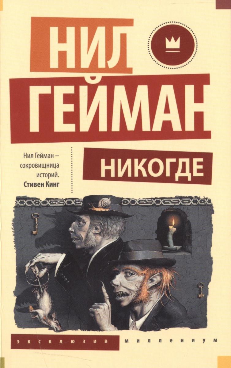 Гейман Н. Никогде