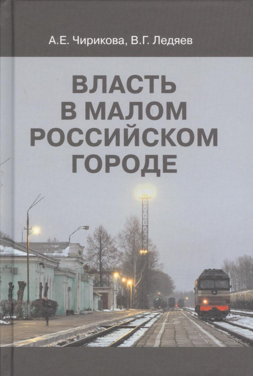 Власть в малом российском городе от Читай-город