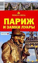 Кусый И. Путеводитель Париж и замки Луары ISBN: 9785986522197