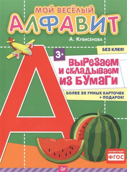 Кубисенова А. Мой веселый алфавит. Вырезаем и складываем из бумаги питер новогодние подарки вырезаем и складываем из бумаги