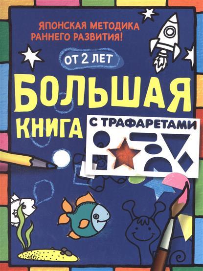 Шутюк Н. (ред.) Большая книга с трафаретами. От 2 лет