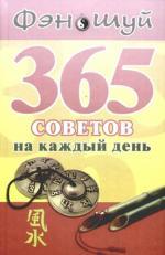 Нимбрук Л. Фэн Шуй 365 советов на каждый день