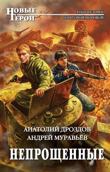 Дроздов А., Муравьев А. Непрощенные