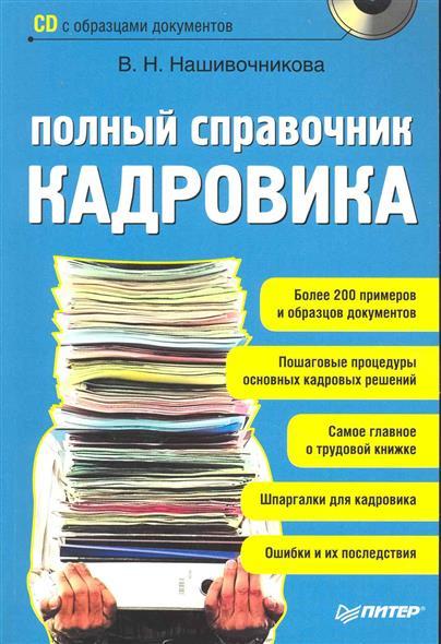 Полный справочник кадровика