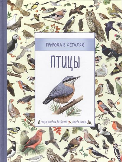 Птицы. Энциклопелия для детей. Определитель