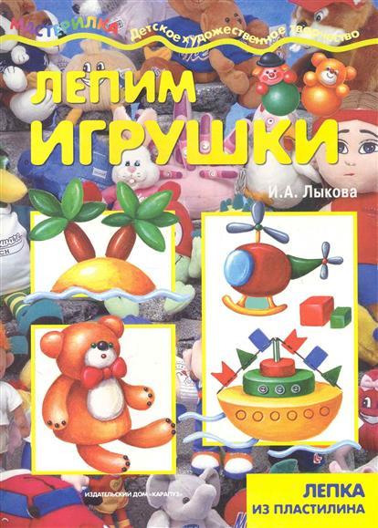 Лыкова И. Лепим игрушки