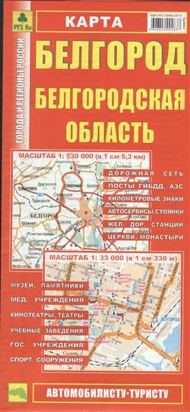 Карта Белгород. Белгородская область (1:530 тыс, 1:33 тыс)