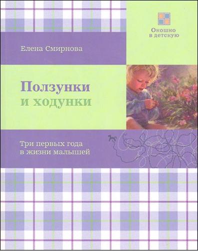 Смирнова Е. Ползунки и ходунки