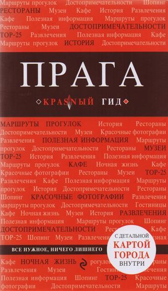 Кудрявцев А. Прага. Путеводитель
