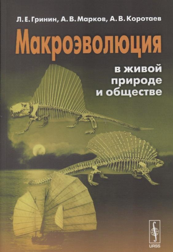Гринин Л., Марков А., Коротаев А. Макроэволюция в живой природе и обществе
