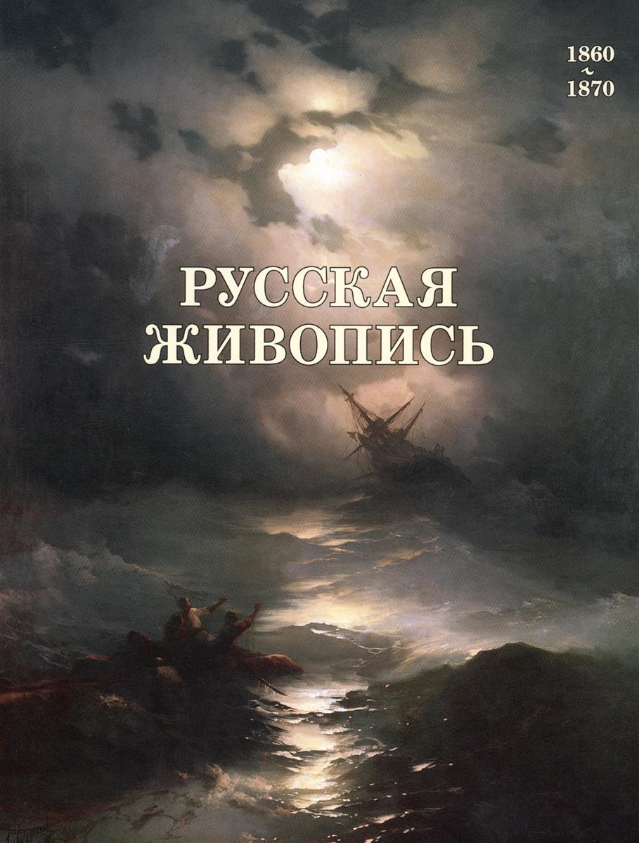 Матвеева Е. Русская живопись. 1860-1870 матвеева е ведьмины круги повести