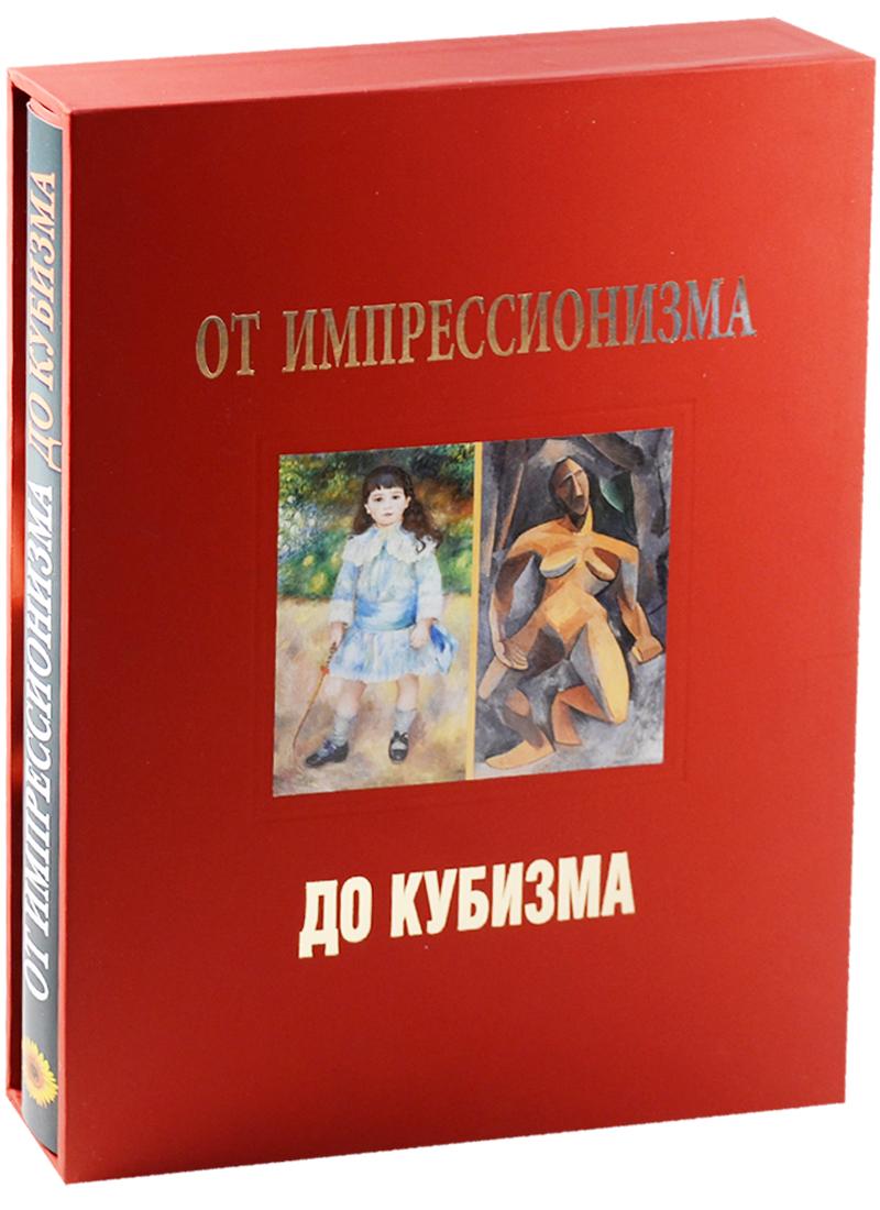 Бродская Н. От импрессионизма до кубизма. Альбом шедевры импрессионизма