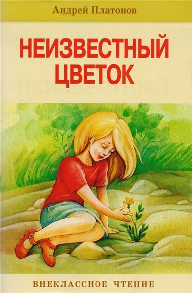 Платонов А. Неизвестный цветок платонов андрей платонович неизвестный цветок