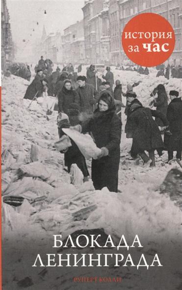 все цены на Колли Р. Блокада Ленинграда онлайн