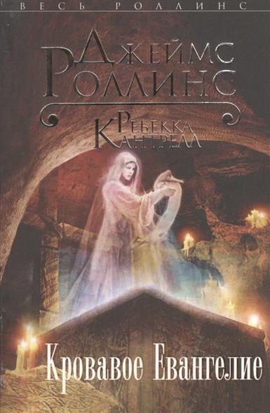 Роллинс Дж., Кантрелл Р. Кровавое Евангелие ISBN: 9785699742950