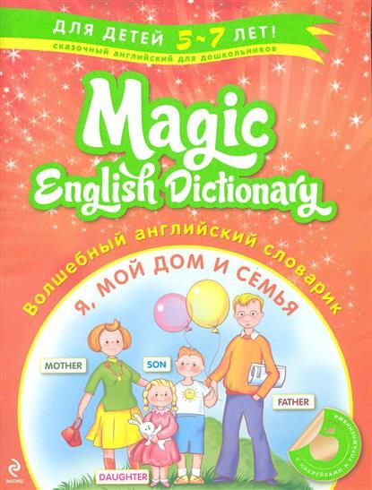 Волшебный англ. словарик Я мой дом и семья