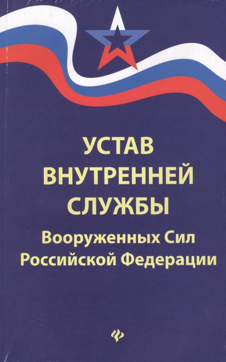 Устав внутренней службы Вооруженных Сил Российской Федерации