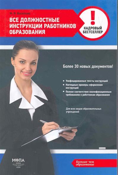 Васильев М.: Должностные инструкции работников образования