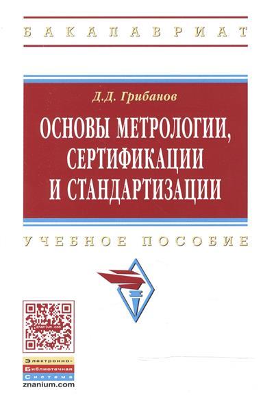 Основы метрологии, сертификации и стандартизации: Учебное пособие