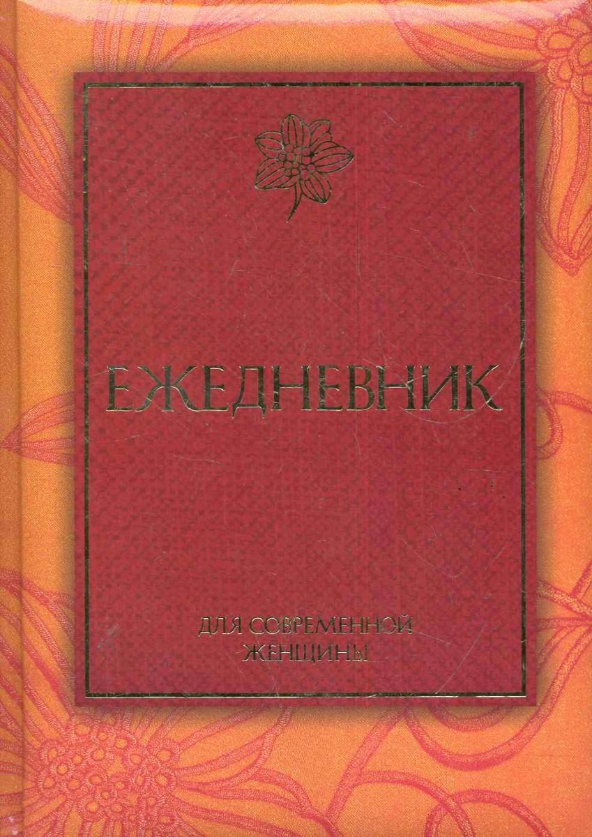 Шульпина Н. (сост.) Ежедневник для современной женщины ISBN: 9785699508501 цена
