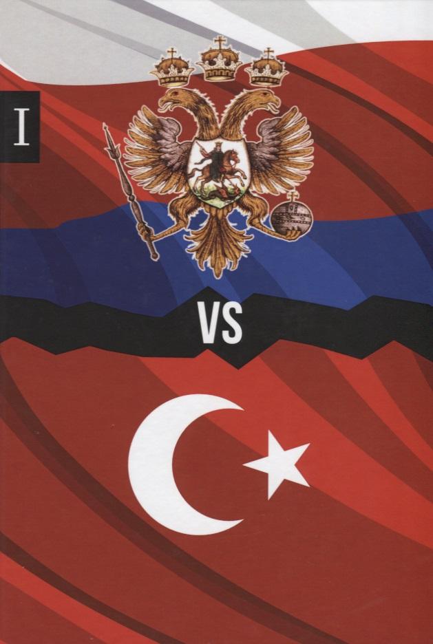Россия vs Турции. Книга I. Избранные произведения об истории Русско-Турецких конфликтов