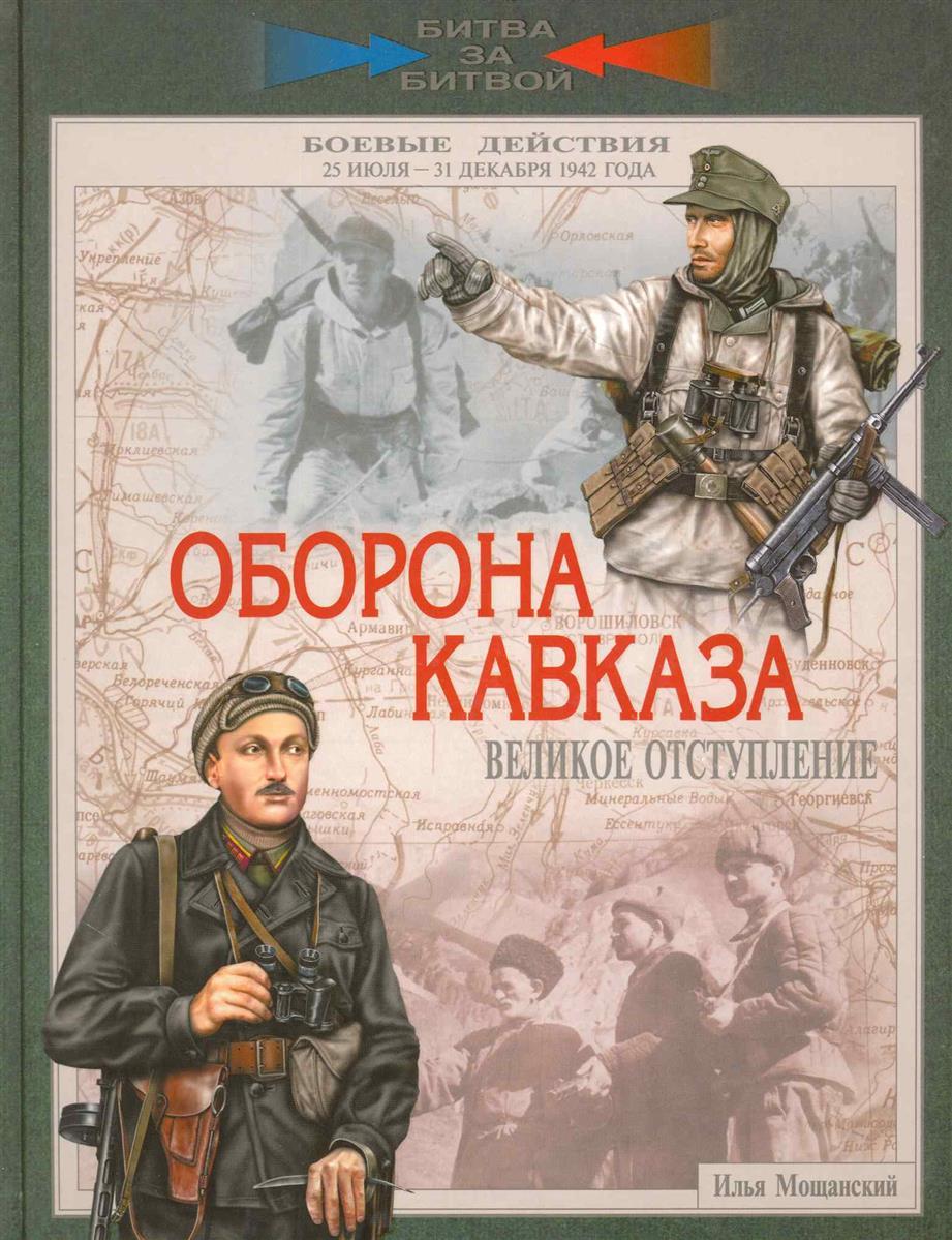 Оборона Кавказа Великое отступление 25 июля - 31 декабря 1942 г.