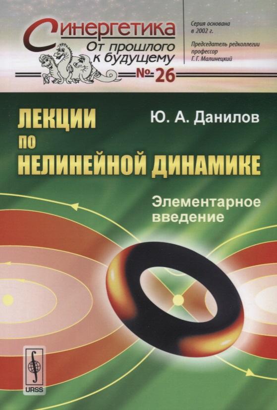 Фото - Данилов Ю. Лекции по нелинейной динамике. Элементарное введение данилов ю а лекции по нелинейной динамике элементарное введение